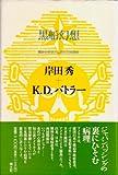 黒船幻想―精神分析学から見た日米関係 (岸田秀コレクション)