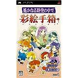 KOEI PSP the Best 遙かなる時空の中で 彩絵手箱