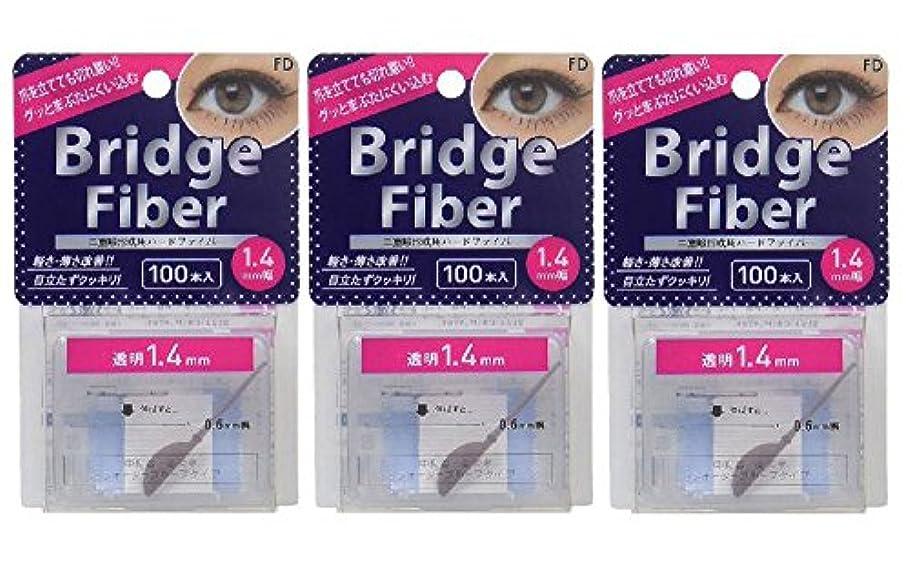 可能にする自宅で故意にFD ブリッジファイバーII (眼瞼下垂防止テープ) 3個セット 透明 1.4mm