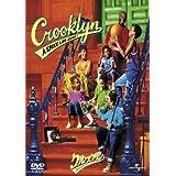 クルックリン [DVD]