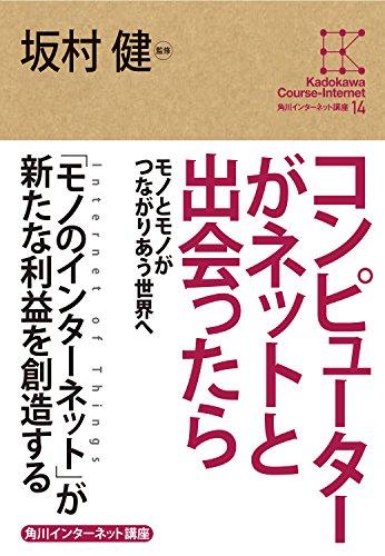 角川インターネット講座14 コンピューターがネットと出会ったら モノとモノがつながりあう世界へ (角川学芸出版全集)の詳細を見る