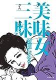 美味女三昧 (無双舎文庫)