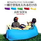 DEMARK 一瞬で膨らむ簡単便利なエアソファー&エアベッド AIR SOFA エアマット エアクッション...