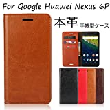Google Huawei Nexus 6P ケース 手帳型 カバー 本革 シンプルデザイン 落ち着い色 レトロ カードポケット スタンド機能 【選べる4色】ライトブラウン