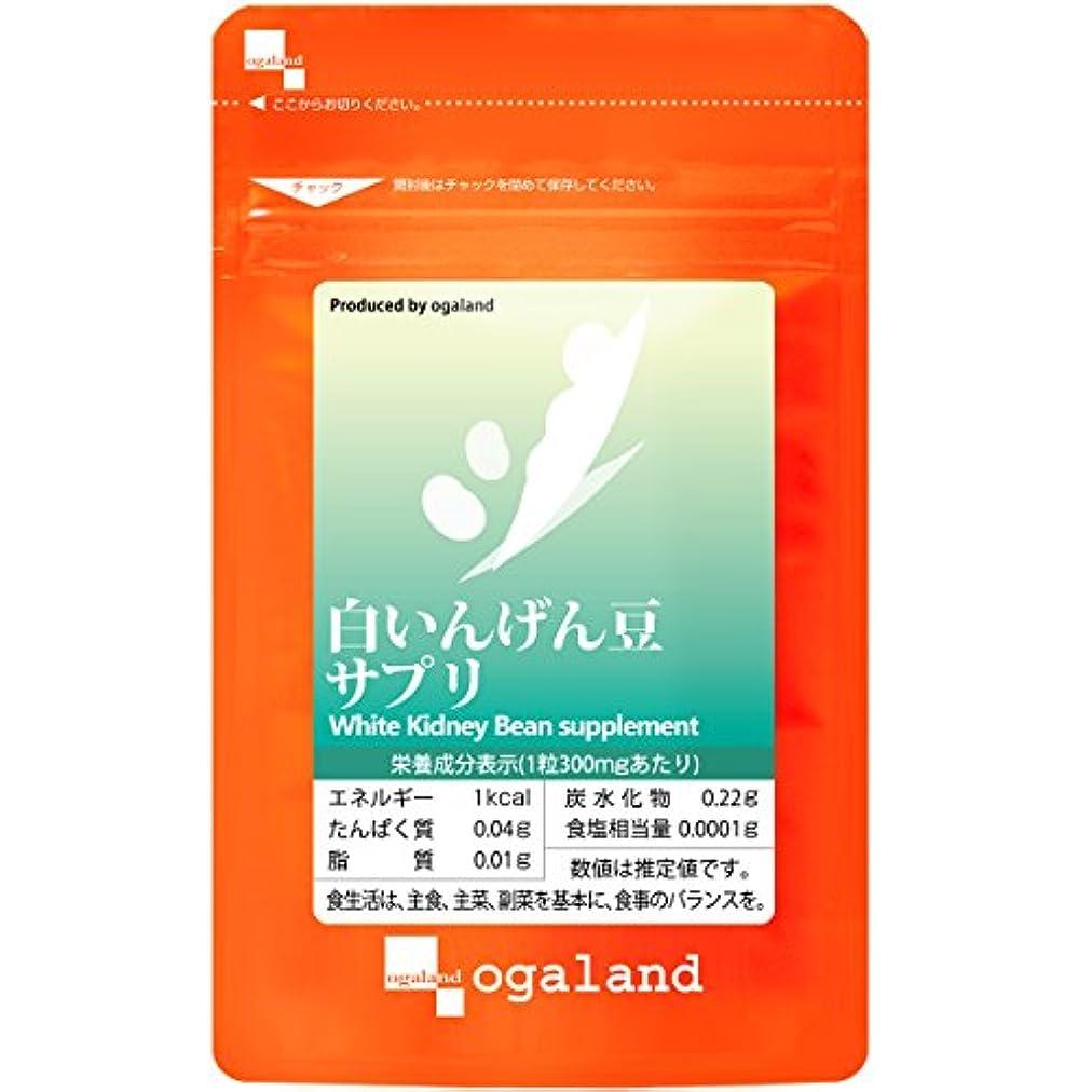作家能力電話白いんげん豆サプリ (60粒/約1ヶ月分)【123000110331101】