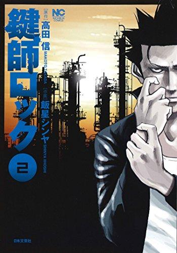 鍵師ロック(2)完 (ニチブンコミックス)