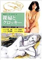 裸婦とクロッキー (みみずくアートシリーズ)
