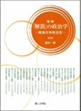 増補「解散」の政治学 ─戦後日本政治史─