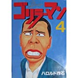 ゴリラーマン 4 (ヤングマガジンコミックス)