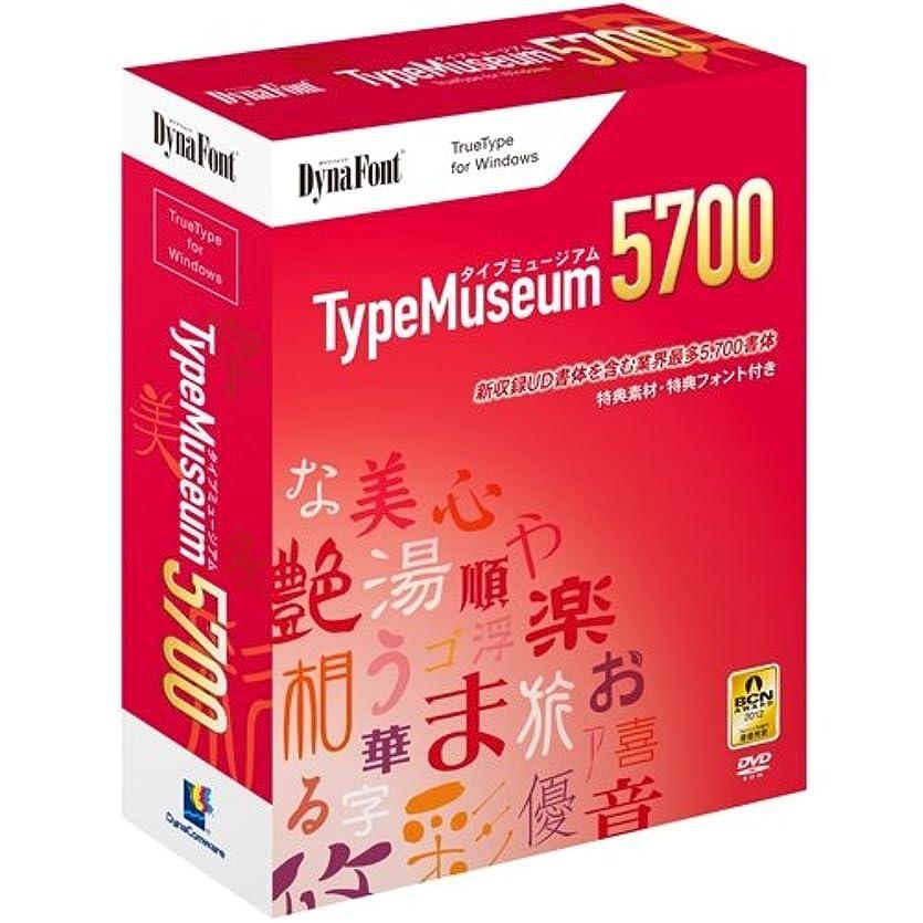 ダイナコムウェア DynaFont TypeMuseum 5700 TrueType forWin