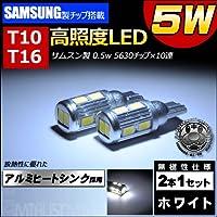 LED T10 T16 新型 samsung サムスン製 5630 ハイパワー SMD 10連 5w発光■ポジションランプ バックランプ ナンバー灯等■ホワイト 白 発光 アルミヒートシンク【明るい】【自動車用】【エムトラ】