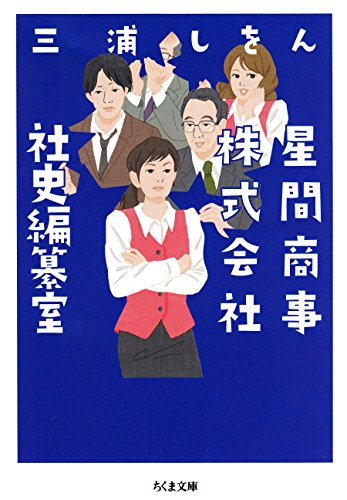 星間商事株式会社社史編纂室 (ちくま文庫)の詳細を見る