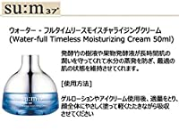 [SU:M37]Water-full Timeless Moisturizing Cream 50m 単品