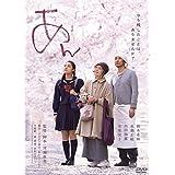 あん DVD スタンダード・エディション