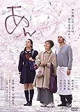 あん DVD スタンダード・エディション[DVD]