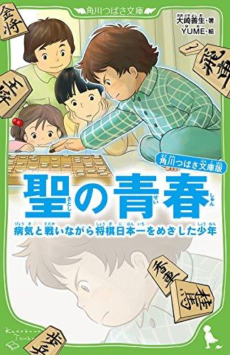 角川つばさ文庫版 聖の青春 病気と戦いながら将棋日本一をめざした少年の詳細を見る