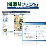 間取りプレミアム1ライセンス (不動産間取り図面作成ソフト、マイホームプランニング)
