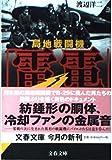 局地戦闘機「雷電」 (文春文庫)