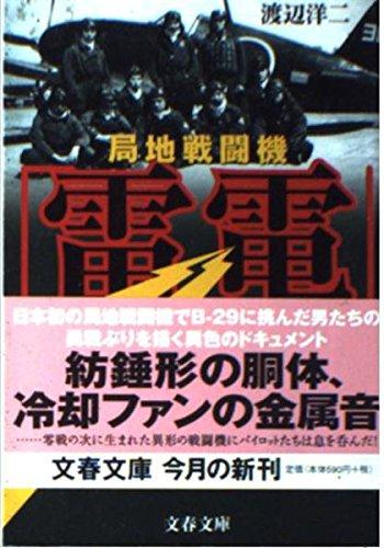 局地戦闘機「雷電」 (文春文庫)の詳細を見る