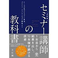 決定版 セミナー講師の教科書