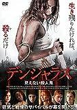 デンジャラス 見えない殺人鬼[DVD]