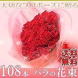 [ビズフラワー]プロポーズ専用 国産バラ 108本