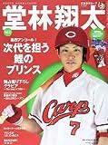 堂林翔太 vol.2—広島東洋カープ 赤ヘル軍団のニューホープ (スポーツアルバム No. 43)