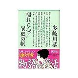濡れた心・異郷の帆 (講談社大衆文学館―文庫コレクション)
