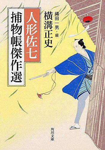 人形佐七捕物帳傑作選 (角川文庫)