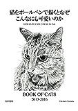 猫をボールペンで描くとなぜこんなにも可愛いのか: Book of Cats vol. 1