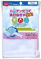 カーテン専用洗濯ネット 57348