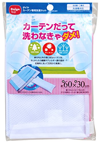 ダイヤ カーテン専用洗濯ネット