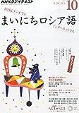 NHKラジオ まいにちロシア語 2015年 10 月号 [雑誌]