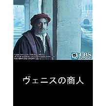 映画「ヴェニスの商人」 (字幕版)【TBSオンデマンド】