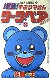 爆発宇宙クマさんタータ・ベア&菊千代くん / 佐藤 正 のシリーズ情報を見る