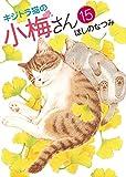 キジトラ猫の小梅さん(15) (ねこぱんちコミックス)