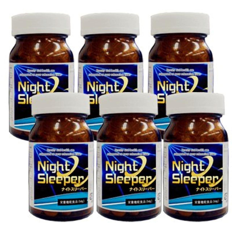 狂人フォルダ起訴するナイトスリーパー 6個セット! nightsleeper ×6個