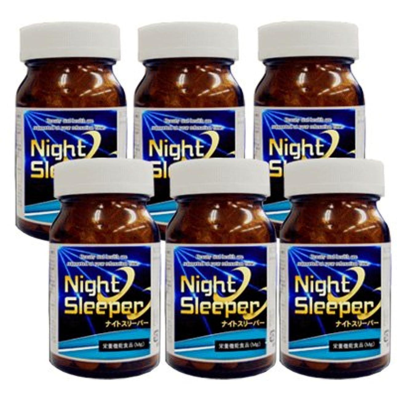 広範囲後世いまナイトスリーパー 6個セット! nightsleeper ×6個