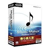 Music Maker Producer Edition 乗り換え版