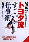 図解 トヨタ流すごい仕事術 (成美文庫)