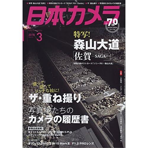 日本カメラ 2018年 03 月号 [雑誌]
