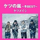 ケツの嵐~冬BEST~【応募券付】(初回プレス盤)