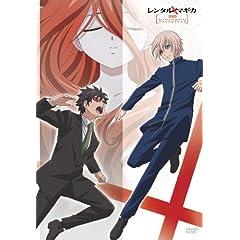 レンタルマギカ アストラルグリモア第XII巻(限定版) [DVD]