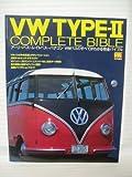 STREET VWs COMPLETE BIBLE VWバスのすべてがわかる完全バイブル