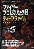 ファイヤープロレスリングG ディープファイル (プレイステーション必勝法スペシャル)
