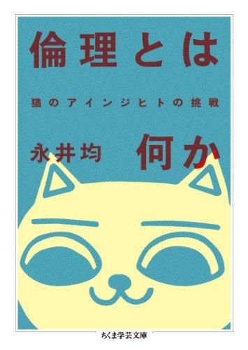 倫理とは何か 猫のアインジヒトの挑戦 (ちくま学芸文庫)の詳細を見る