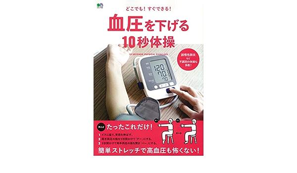 体操 血圧 下げる