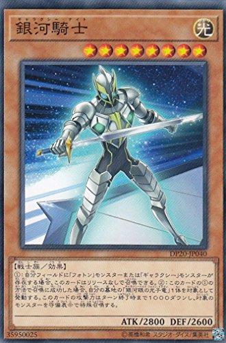 遊戯王 DP20-JP040 銀河騎士 (日本語版 ノーマル) レジェンドデュエリスト編3