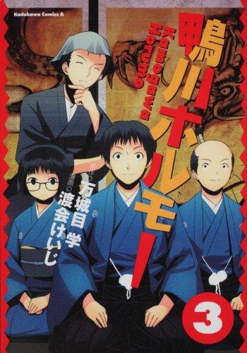 鴨川ホルモー (3) (角川コミックス・エース 216-3)の詳細を見る