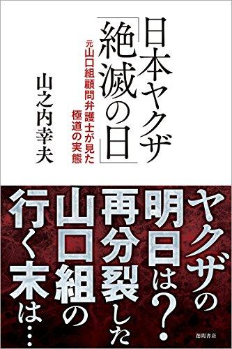 日本ヤクザ「絶滅の日」: 元山口組顧問弁護士が見た極道の実態
